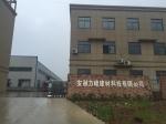 安徽力峰建材科技有限公司