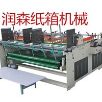 RS-1800型双边半自动压合式粘箱机