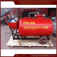 广州特价销售PY8泡沫灭火装置
