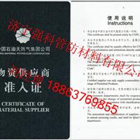 0.35mm聚乙烯防腐胶粘带,中石化入网企业