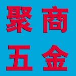 揭阳市聚商五金制品厂