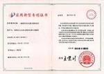 新型内压自紧式填料密封专利证书