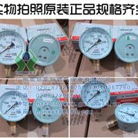 供应中国红旗燃气专用压力表0-0.4MPA