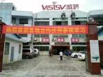 东莞市威萨科技有限公司