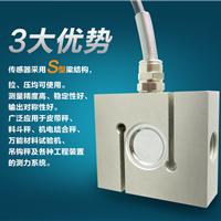 山东拉压力方S型称重传感器 皮带秤传感器