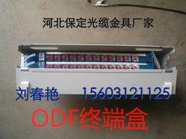 供应满配12-96芯光纤配线箱 光纤交接箱