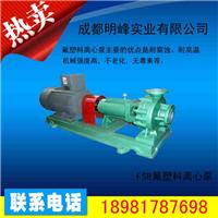 四川供应明峰不锈钢FSB氟塑料离心泵