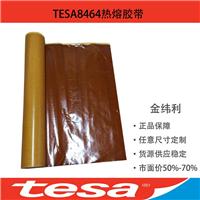 TESA8464德莎8464德莎胶带8464德莎热熔胶带