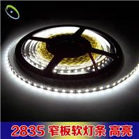 供应LED2835贴片灯条120灯 5MM窄板12V 高亮