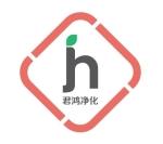 广州君鸿净化科技有限公司