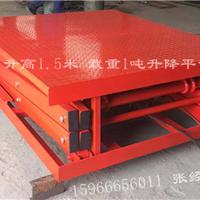 温州剪叉式升降机 固定液压升降平台