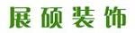 济南展硕装饰材料有限公司