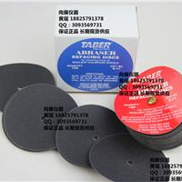 供应原装进口TABER砂纸S-11预磨砂纸