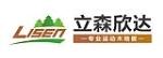 北京立森欣达科技有限公司