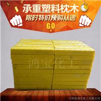 供应防滑带防滑纹的超高分子量聚乙烯枕木