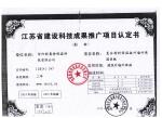 常州玻化微珠保温板开发有限公司