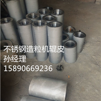 供应氯化铵融雪剂对辊挤压造粒机辊皮配件