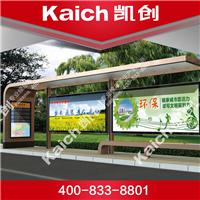 铝合金候车亭定制不锈钢公交候车亭镀锌板站台生产凯创