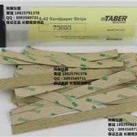 供应TABERS-42砂纸SandpaperStrips砂条