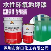 供应彩田八牌BA-130W水性环氧面漆 防尘耐磨