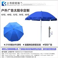 供应深圳南山教育太阳伞深圳福田教育太阳伞