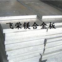 供应AZ31B镁合金 AZ31B镁合金板 规格齐全
