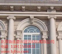 北京GRC构件鲁连建筑材料有限公司