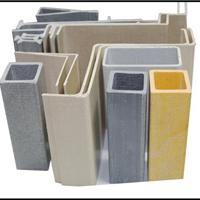 供应玻璃钢拉挤型材、特殊形状型材