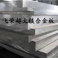 供应AZ40M 镁合金板材  镁合金价格