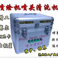 供应柯尼卡510/512喷头清洗机