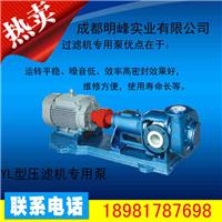 供应四川明峰不锈钢YL系列压滤机专用泵