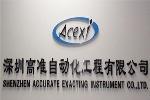 深圳高准自动化工程有限公司