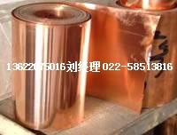 天津厂家直销优质T2紫铜带现货销售1米起批