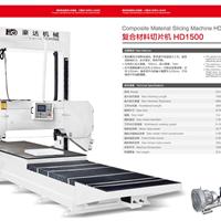 复合材料切片机HD1200