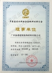 中国建筑材料联合会地坪材料分会理事单位