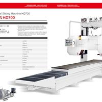 复合材料切片机HD700