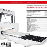 复合材料切片机HD1300