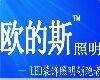 深圳欧的斯照明科技有限公司