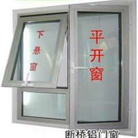 供应北京断桥铝门窗阳光房铁艺围栏防护栏