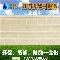 供应保温装饰板 外墙专用墙板 劲克马品牌