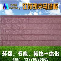 供应保温装饰一体板-外墙装饰板劲克马品牌