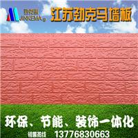 供应新型墙板外墙挂板墙面装饰劲克马墙板