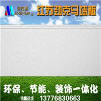供应金属保温装饰墙板 外墙金属PU板