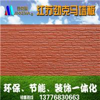 保温装饰一体化集成护墙板立体墙面装饰