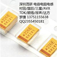 供应AVX钽电容代理