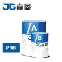 供应河北嘉固优质粘钢胶JG-2 钢板加固