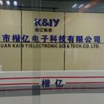 东莞市楷亿电子科技有限公司
