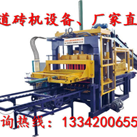 供应天津大道机械制砖机DDJX-QT5-20B