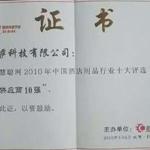 2010年最受欢迎智能门锁供应商10强