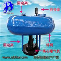 FQB1.5kw玻璃钢浮筒曝气机 鱼塘曝气器